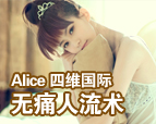 Alice四维国际无痛人流术