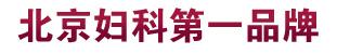 天津静海妇科第一品牌,专业妇科、国际品质。