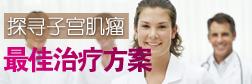 探寻子宫肌瘤最佳治疗方案